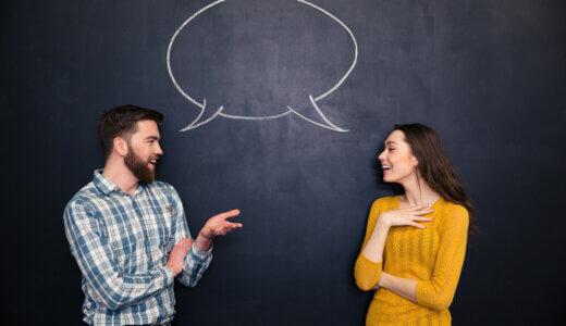 【魔法のコトバ】会話中に名前を呼ぶと起こる心理効果