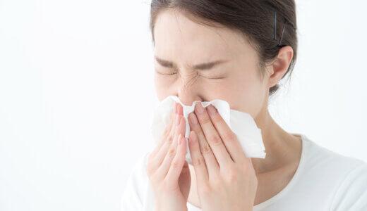 【最新科学】今日からすぐに使える科学的に正しい花粉症対策