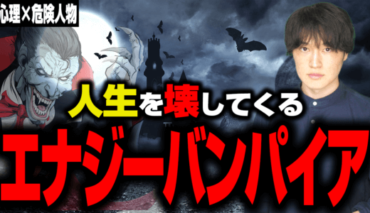 【エナジーバンパイア】身近に潜む人生を壊してくる吸血鬼