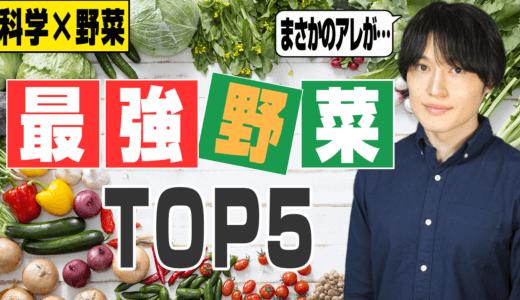 【米研究】高い栄養を含む最強の野菜が判明